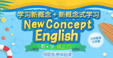 新概念英语,用新概念学习NCE